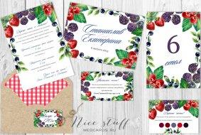 Акварельные приглашения с ягодами. Приглашения на свадьбу ягодные с акварельными изображения. В деревенском стиле. черника,малина,вишня,ежевика,клубника