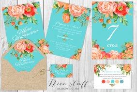 Акварельные приглашения на свадьбу с акварельным рисунком цветы оранжевые. Приглашения в коралловом цвете и цвете тиффани